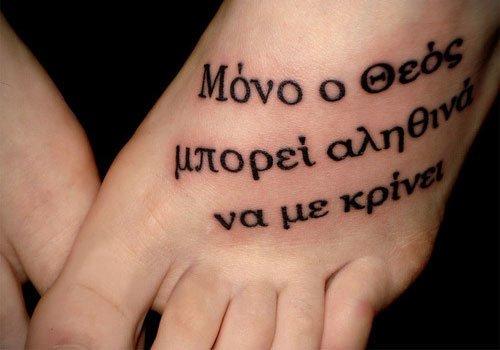 tatuaggi scritte in greco tatuaggio scritte in greco